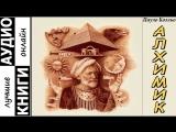 Алхимик - Пауло Коэльо - Аудиокнига