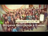 Встреча блоггеров, прогулка по Киеву. EXPLOSION VLOG #1.