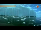 Тайны Чапман. Кто создал Антарктиду (24.07.2017)