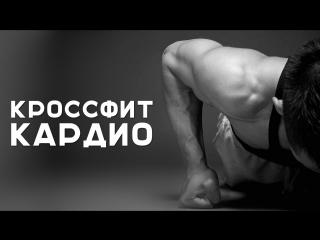 Кроссфит тренировка: кардио [Спортивный Бро]