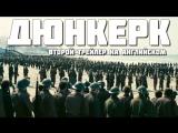 Dunkirk (2017) - Второй трейлер на английском языке