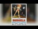 Барбарелла (1968) | Barbarella