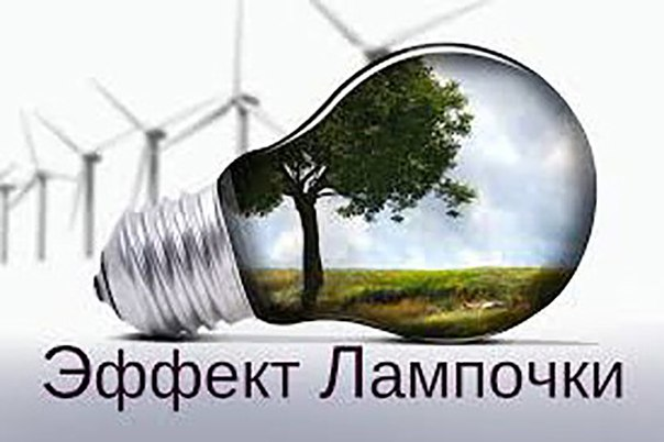 Фильм эффект лампочки