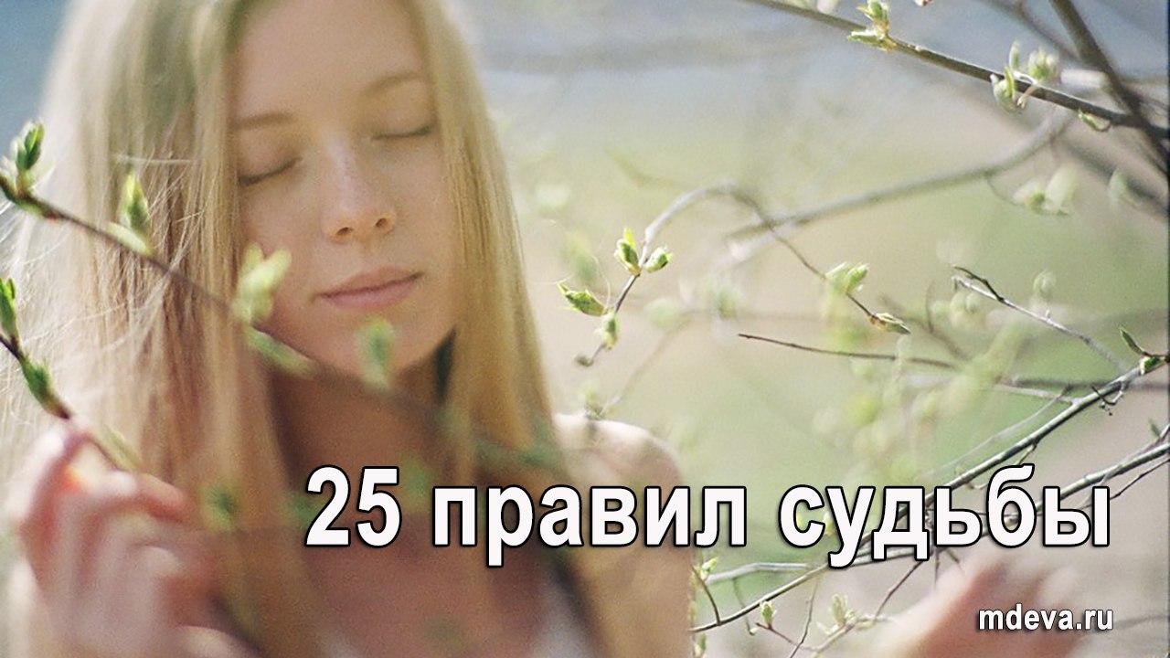 25 Правил судьбы — соблюдай и будешь счастлив!