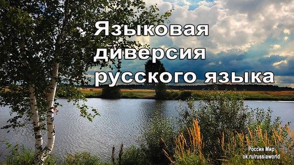 Языковая диверсия против русского языка