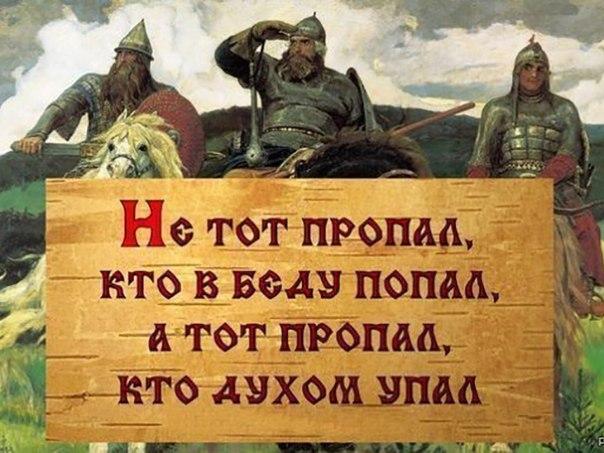 Россия – это русский дух и культура. Откуда ж страх об этом говорить?