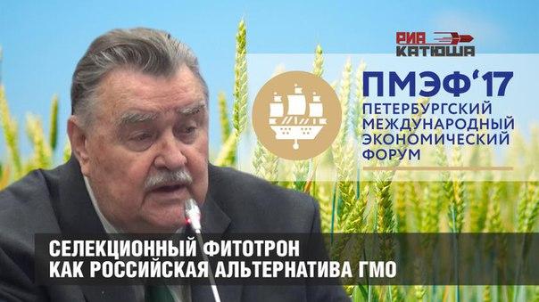 Россия подготовила асимметричный ответ на западное ГМО-оружие