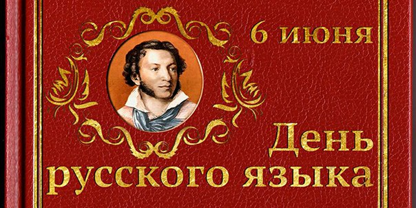 Газета «Правда» в день рождения Пушкина публикует малоизвестные страницы жизни поэта