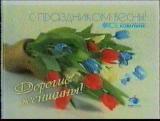 staroetv.su / Региональная реклама [г. Абакан]+рекламный блок №2 (ОРТ, 8 марта 2001) [Рекламное агентство