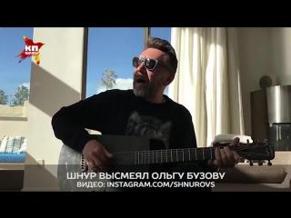 Шнур высмеял Ольгу Бузову