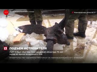 В Новгородской области со дна реки поднимают самолет ЛаГГ-3, сбитый в 1942 году