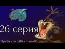 Тасманский дьявол (26 серия) - Возвращение на дороги Тас-Мании (The Return of the Road to Taz-Mania Strikes Back)