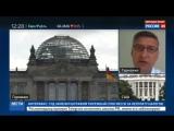 СМИ_ разведка Германии 8 лет шпионила за Белым домом и Госдепом США