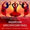 Индийский танец| с Натальей Аловой