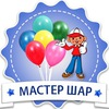 """Воздушные шары  в Новосибирске """"Мастер Шар"""""""