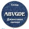 Дропшиппинг Джинсы Одежда Поставщик Склад