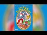 Серый волк энд Красная шапочка (1990)