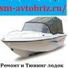 Ремонт лодок   Нижний Новгород Тюнинг лодок