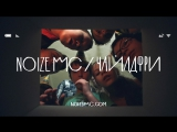 Премьера! Noize MC feat Монеточка - Чайлдфри (01.06.2017) ft. и. &
