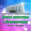 Центр культуры г.Новополоцка