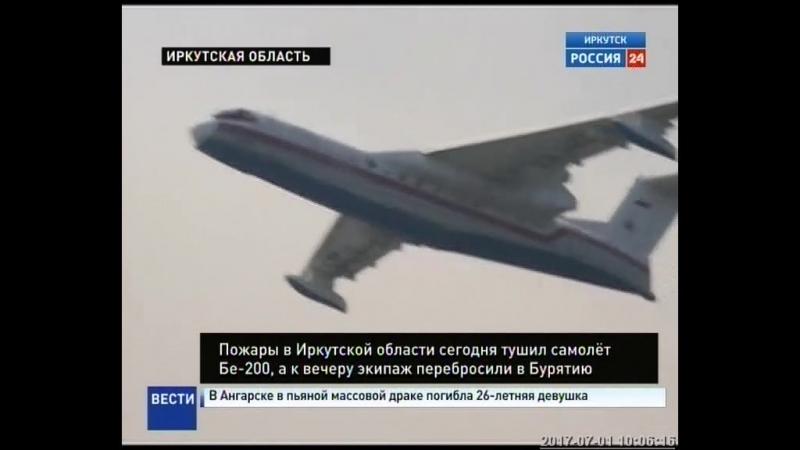 Воздушные спасатели. Как Бе-200ЧС и его экипаж тушили лесные пожары на Байкале