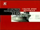 / Программа передач и конец эфира (ТВЦ, 20-21.10.2002)