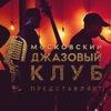 Московский Джаз Клуб / Moscow Jazz Club