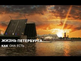 LIFE78: Жизнь Петербурга, как она есть
