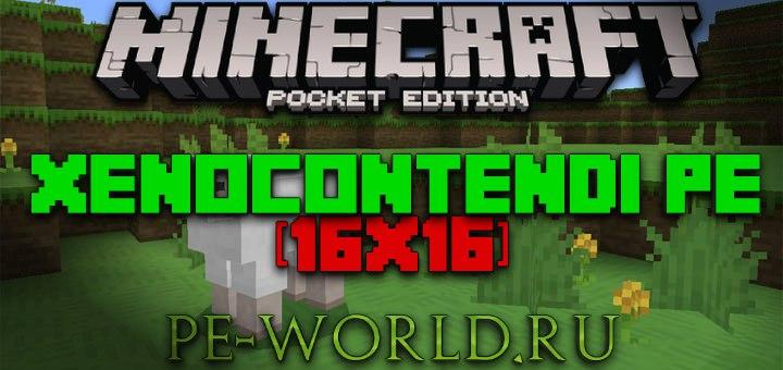 Превью для «Xenocontendi PE [16×16] | Minecraft Pocket Edition 0.16.0»