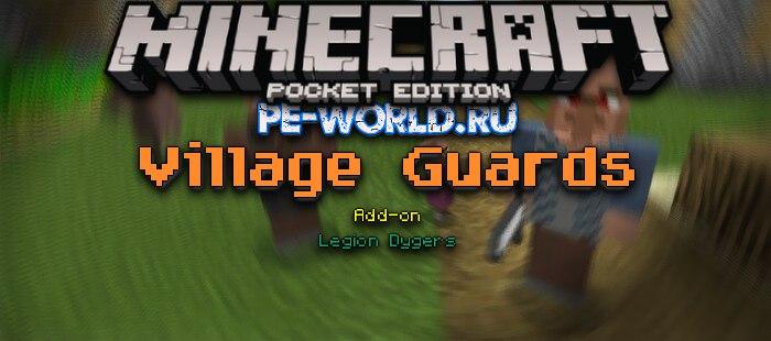 Превью для «Village Guards Add-on | Minecraft Pocket Edition 0.16.0»