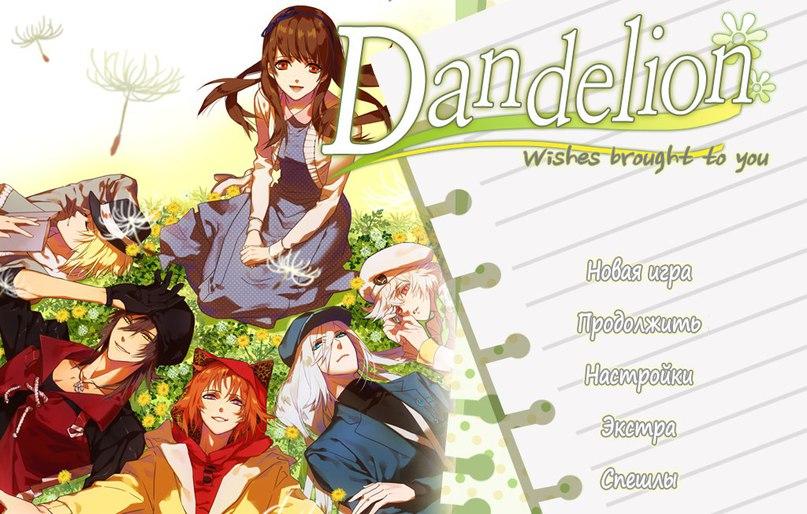 Dandelion ~Neoege Buneun Baram~ | Одуванчик ~Пожелание Привело к Тебе~
