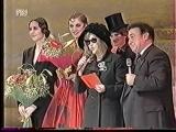 Алла Пугачёва получает Серебряную калошу Филиппа Киркорова (1997)