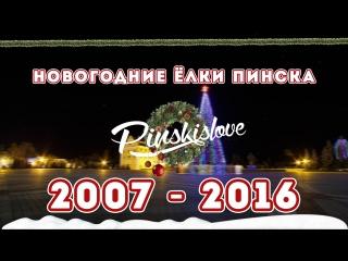 Новогодние ёлочки Пинска (2007-2016)
