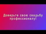 Ведущая/тамада/СВИНЦОВА ИРИНА