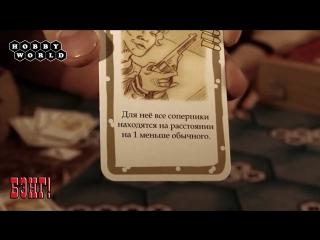 Настольная игра Бэнг