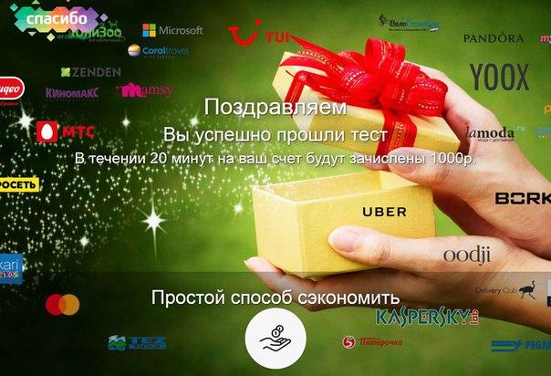 СБЕРБАНК дарит свойи клиентам 1 000 рублей!!!Прими участие в опросе н