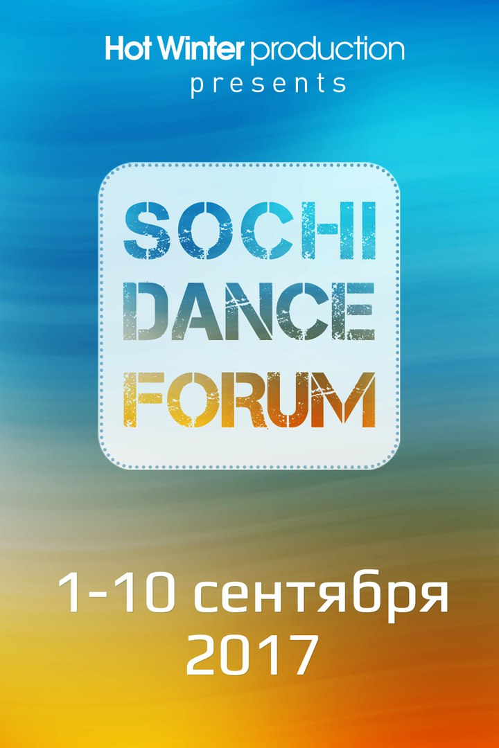 Фестиваль: SOCHI DANCE FORUM