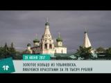 Мальчику срочно требуется помощь,золотое кольцо из Ульяновска, ульяновский подполковник воевал с боевиками Басаева - 28 июня на