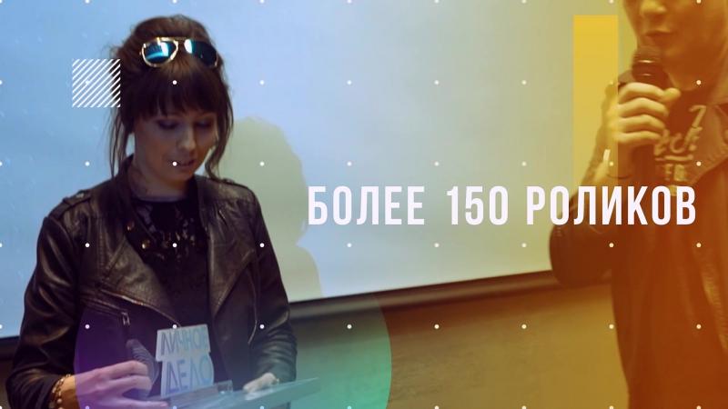 Открытый показ конкурса социальных роликов ЛИЧНОЕ ДЕЛО