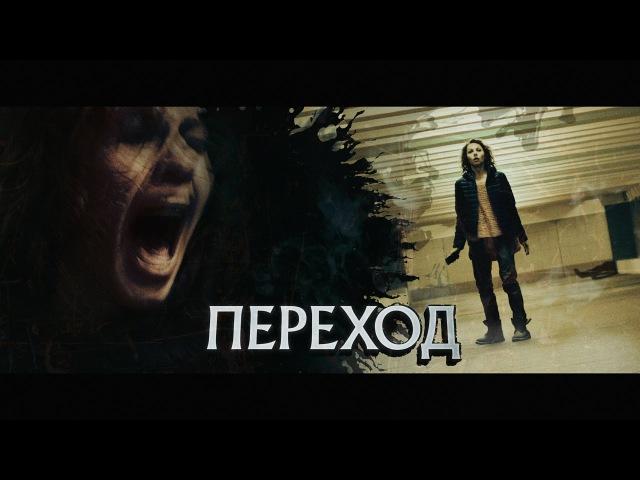 ПЕРЕХОД Короткометражный фильм ужасов