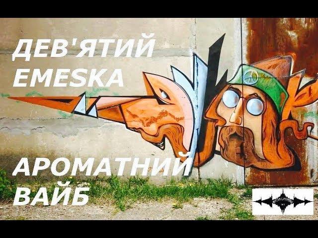 Дев'ятий х Emeska Ароматний вайб prod by Deltaplan