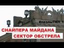 пазлыТКП Снайпера Майдана Часть 1 Сектор обстрела (18 )