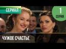 ▶️ Чужое счастье 1 серия - Мелодрама Фильмы и сериалы - Русские мелодрамы