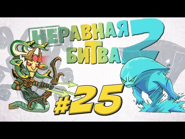 Неравная битва 2 Выпуск 25/ The Uneven Fight 2:Medusa vs Morphling