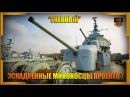 Эскадренные миноносцы проекта 7 Боевое применение эсминцев Сталинской серии