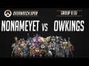 NoNameYet против OWKings, Overwatch Open EU Group D