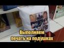 ПЕЧАТЬ НА ПОДУШКАХ фотосалон КУЛИБИН СЕРВИС г.Иваново