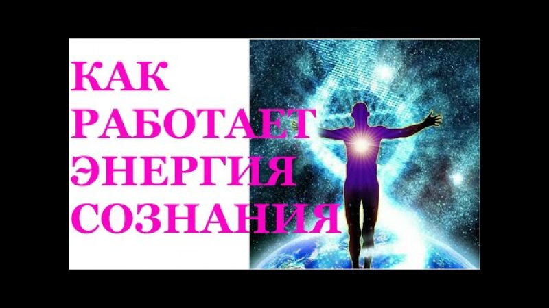 Духовное пробуждение. Как работает энергия сознания. Николай Пейчев.