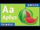 Алфавит для малышей Учим буквы Русский алфавит для детей Азбука для детей...