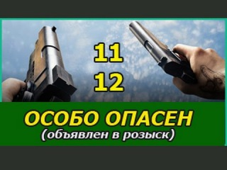 Особо опасен (11 и 12 серия)